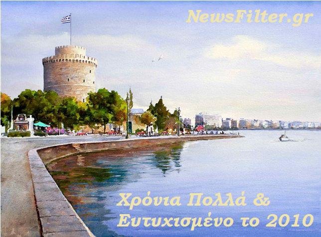 3 χρόνια newsfilter.gr