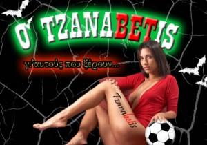 Ο tzanaBETis στο newsfilter.gr