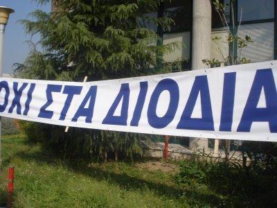 Διόδια στον δρόμο Θεσσαλονίκη - Χαλκιδική