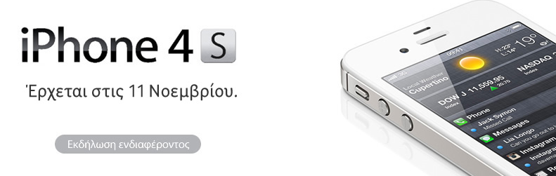 iPhone 4S στην Ελλάδα την Παρασκευή με επίσημες τιμές