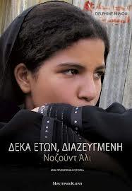 Δέκα ετών διαζευγμένη - Delphine Minoui