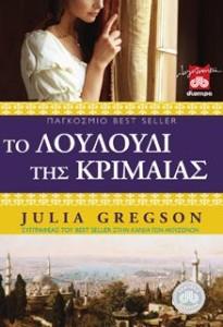 Το λουλούδι της Κριμαίας-Τζούλια Γκρέγκσον