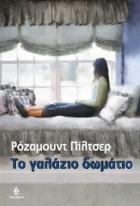 Το γαλάζιο δωμάτιο - Ρόζαμουντ Πίλτσερ