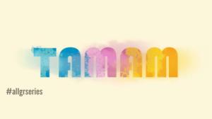 7 λόγους για τους οποίους θεωρώ οτι η σειρά ΤΑΜΑΜ είναι