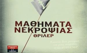 Μαθήματα Νεκροψίας (2013)