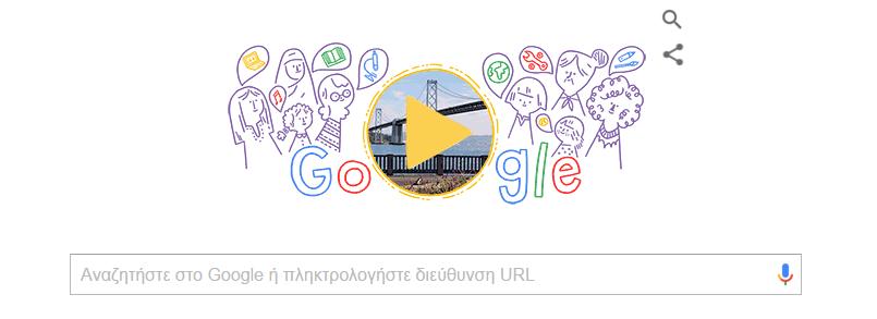 Ένα όμορφο doodle από την Google για την ημέρα της γυναίκας