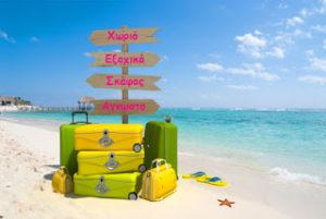 Καλοκαιρινές διακοπές για πάντα…