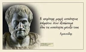Αριστοτέλης...