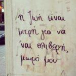Lost in translation - Χαμένοι στη μετάφραση
