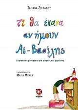 Παιδικά, χριστουγεννιάτικα βιβλία