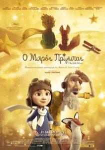 Ο μικρός πρίγκιπας (2015)