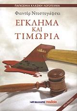 «Έγκλημα και Τιμωρία» - Φίοντορ Ντοστογιέφσκι