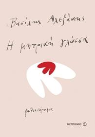 Η μητρική γλώσσα του Βασίλη Αλεξάκη