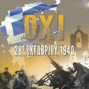 Τρεις κλασικές ελληνικές κωμωδίες για την Κατοχή