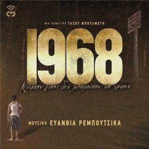 Ελληνικός κινηματογράφος: 1968