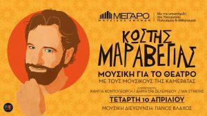 Ο Κωστής Μαραβέγιας με τους μουσικούς της Καμεράτας στο Μέγαρο Μουσικής