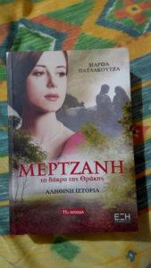 Κριτική βιβλίου: Μερτζανή, το δάκρυ της Θράκης