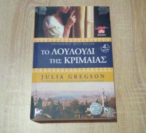 Κριτική βιβλίου: Το λουλούδι της Κριμαίας