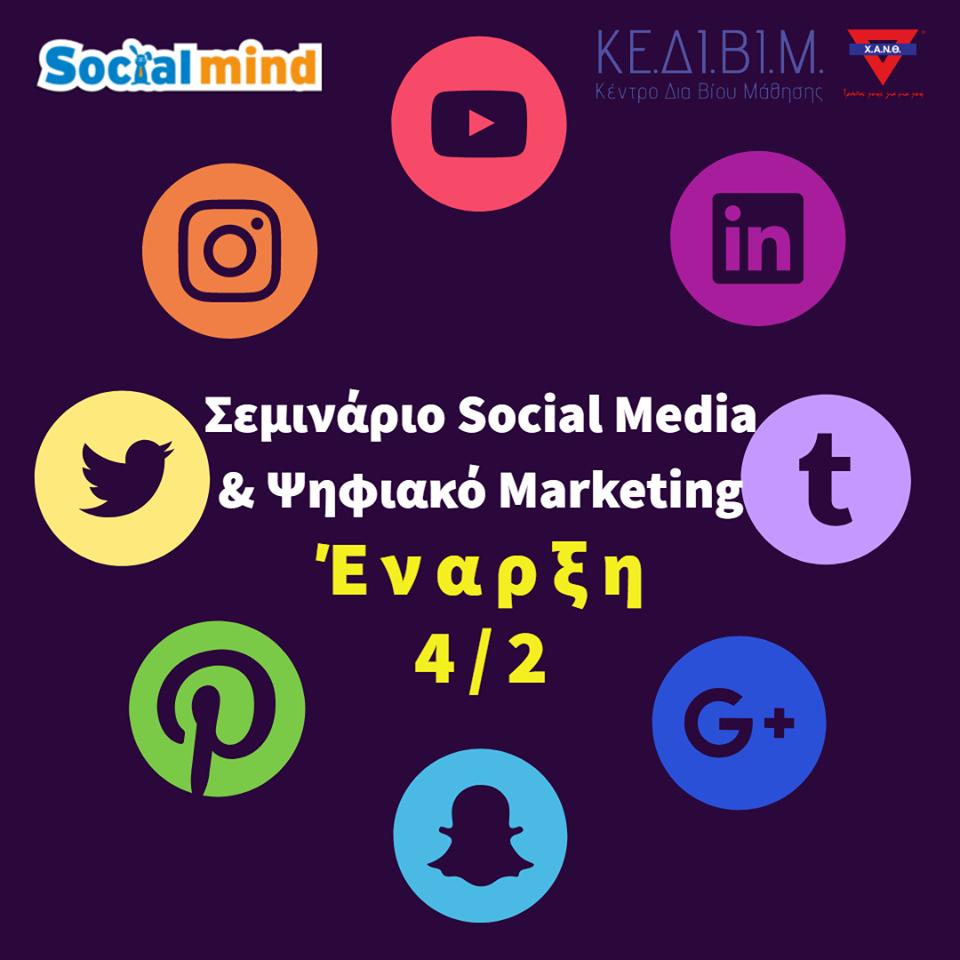 Ενισχύστε τις δεξιότητές σας στο ψηφιακό Marketing & τα Social Media