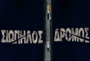 Στη διαδρομή του «Σιωπηλού Δρόμου»