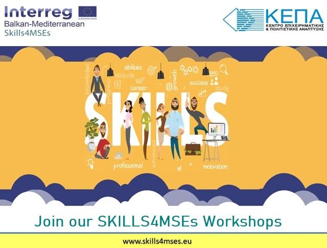 Διεξαγωγή δωρεάν workshops από το ΚΕΠΑ για την ανάπτυξη των ήπιων δεξιοτήτων μικρών επιχειρηματιών - εργαζομένων – ανέργων
