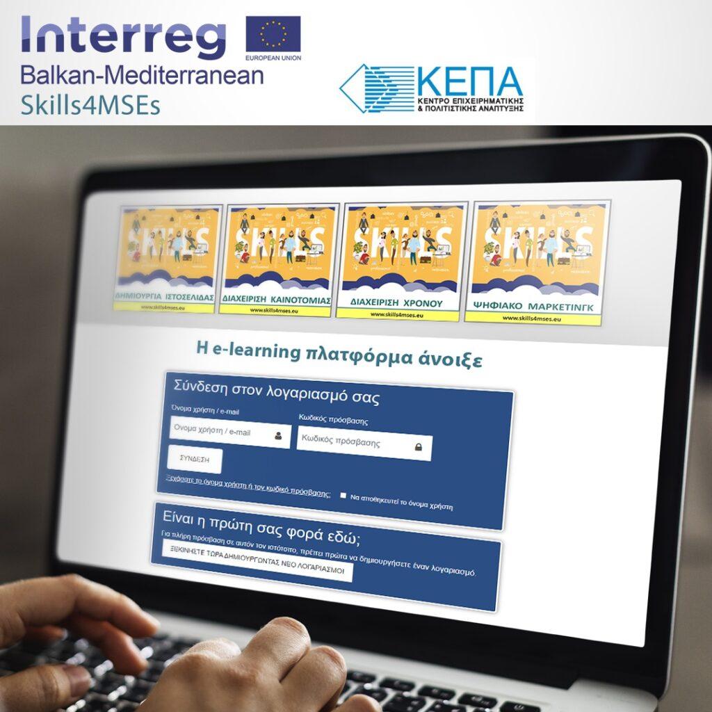 Η e-Learning πλατφόρμα Skills4MSEs για την ενδυνάμωση των δεξιοτήτων σου άνοιξε!